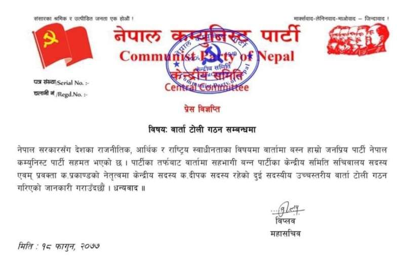 Press Release issued by Netra Bikram Chand 'Biplav'-led Communist Party of Nepal, on Tuesday, March 2, 2021.
